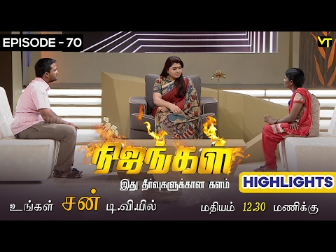 Truth Unveils to Kushboo - Nijangal Highlights ... To know what happened watch the full Video at https://goo.gl/FVtrUr  For more updates,  Subscribe us on:  https://www.youtube.com/user/VisionTimeThamizh  Like Us on:  https://www.facebook.com/visiontimeindia