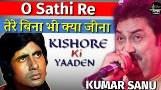 O Saathi Re - Kumar Sanu - Kishore Ki Yaadein Vol 2 - Ankit Badal AB