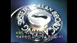"""(대전미디어 0011_KBS2_97) """"특선영화('컬러오브나이트') ED+CF+날씨와생활+방송종료(KBS캠페인+애국가+칼라바)"""" 방송영상~^^ thumbnail"""