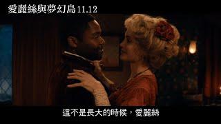 【愛麗絲與夢幻島】官方正式預告|11.12搶先全美上映
