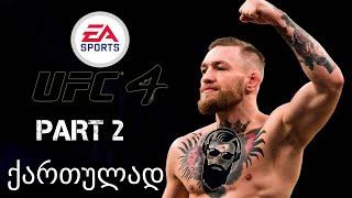 UFC 4 PS4 გზა დიდი ოქტაგონისკენ ქართულად პირველი UFC კონტრაქტი