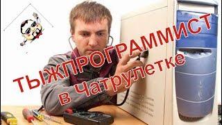 Программист-ремонтник про жизнь на Урале  Чатрулетка