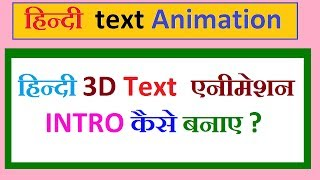 How To Create Hindi 3d Text Animation / 3D Hindi Text Animation Intro Video
