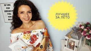 Бюджетная косметика   Вкусняшки   Лучшее за лето 2017