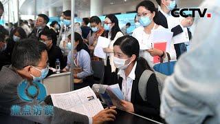 疫情下的就业季 少年别怕 未来可期!| CCTV「焦点访谈」20201118 - YouTube
