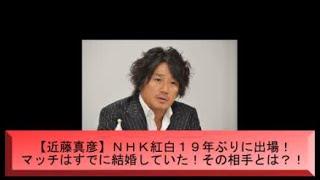 12月31日の大みそかに、近藤真彦(51)さんが「第66回NHK紅白歌...