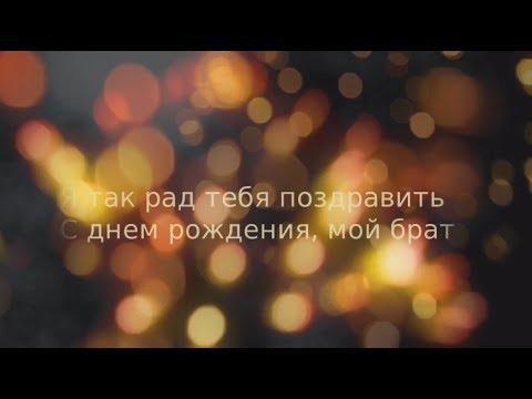 Шикарное поздравление брата с днем рождения. Super-pozdravlenie.ru