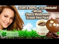 СУЗИТЬ ПОРЫ - это реально! Обзор - Magic Food Choco Mushrooms Cream Pore Pack