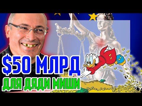 $50 МЛРД для дяди МИШИ, Литва ПРОИГРАЛА суд ГАЗПРОМУ!