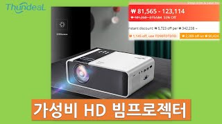 [Quick Unboxing] ThundeaL HD M…