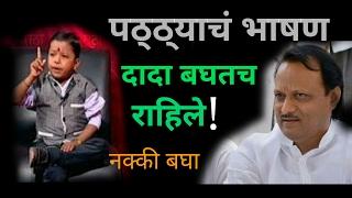 Ghanshyam Darade speech before Ajit Pawar! छोट्या पुढाऱ्याचं अजित पवारांसमोर दमदार भाषण