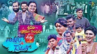 Sridevi Drama Company | Nannaku Prematho | 20th June 2021 | Full Episode | Sudheer,Immanuel,Aadi