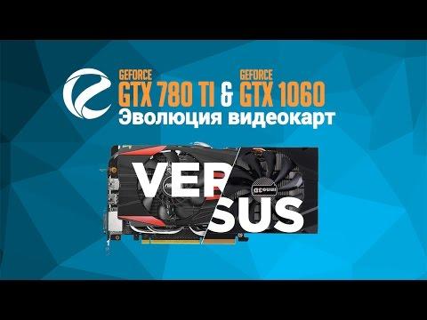 Тестирование NVIDIA GeForce GTX 780 Ti & 1060: эволюция видеокарт