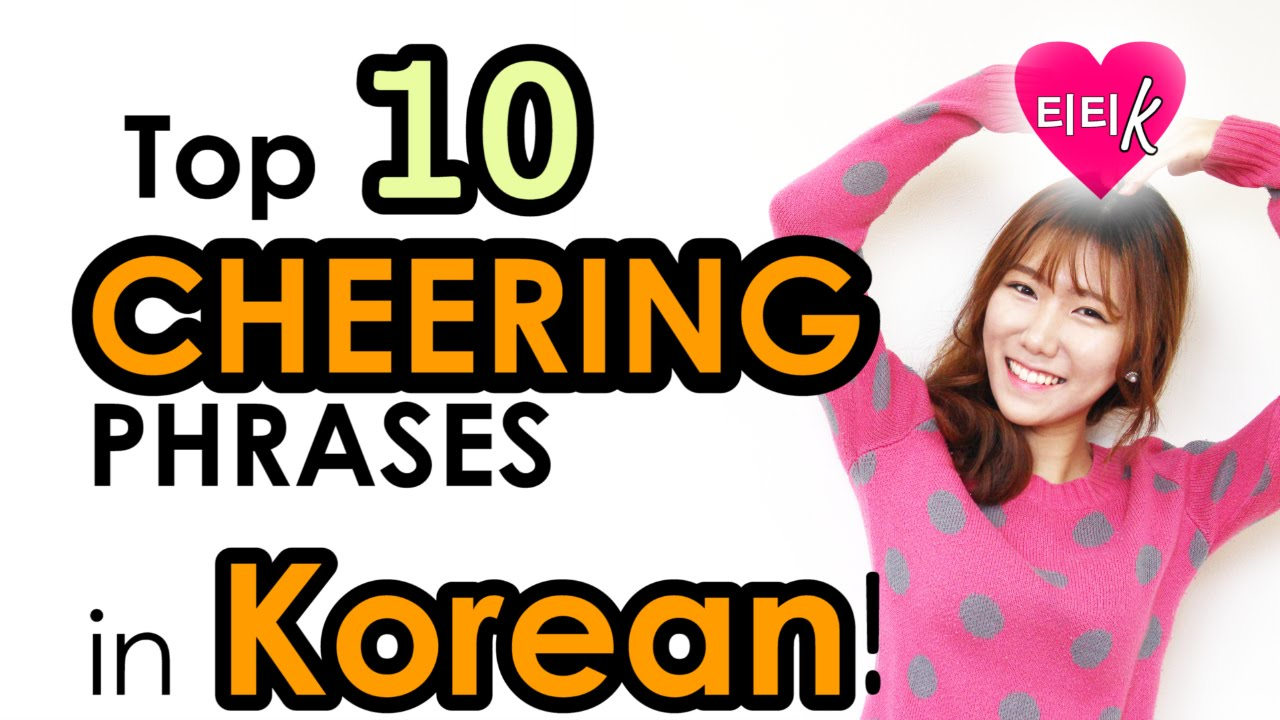 Learn korean phrasestop 10 cheering phrases learn korean phrasestop 10 cheering phrases youtube kristyandbryce Choice Image