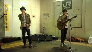2013年9月13日(金),TRUNK (トランク) 新宿ストリートライブ 撮影機材:...