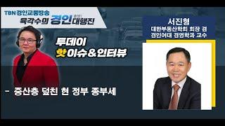 2021 05 17 서진형 대한부동산학회 회장 겸 경인…