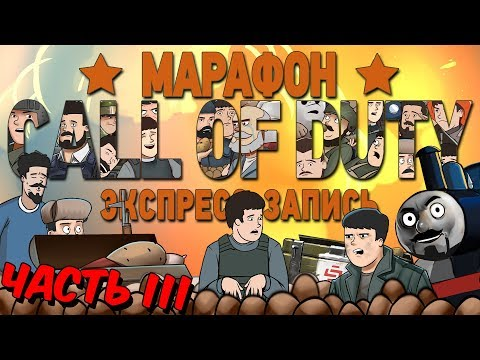 Марафон Call of Duty, часть 3 (экспресс-запись) thumbnail
