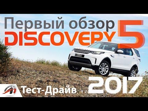 Обзор и тест-драйв Land Rover Discovery 5 -2017 - Один минус?|| AVTOritet
