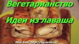 Вегетарианство. Идеи из лаваша. Быстро и вкусно - банан в лаваше и другие идеи из лаваша.