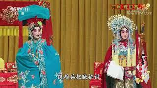 《中国京剧像音像集萃》 20191220 京剧《珠帘寨》 2/2  CCTV戏曲