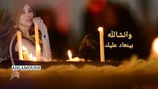 ينعاد عليك نجوى كرم Happy Birthday Najwa Karam