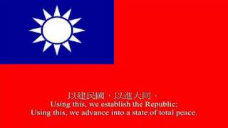 中華民國國歌 National Anthem of the Republic of China