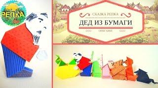 Оригами сказка РЕПКА! Театр кукол из бумаги! поделка ДЕДАl - Hand made
