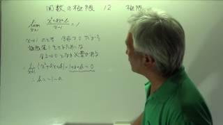 関数の極限12 定数を求める thumbnail