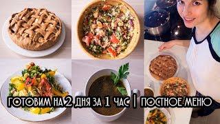 Как приготовить еду для всей семьи на 2 дня за 1 час | Постное меню