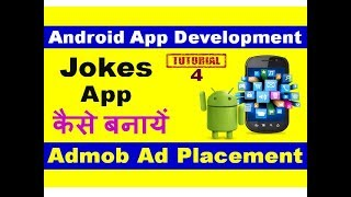 Create Static Jokes and Books android app using thunkable [Hindi tutorial part 2]