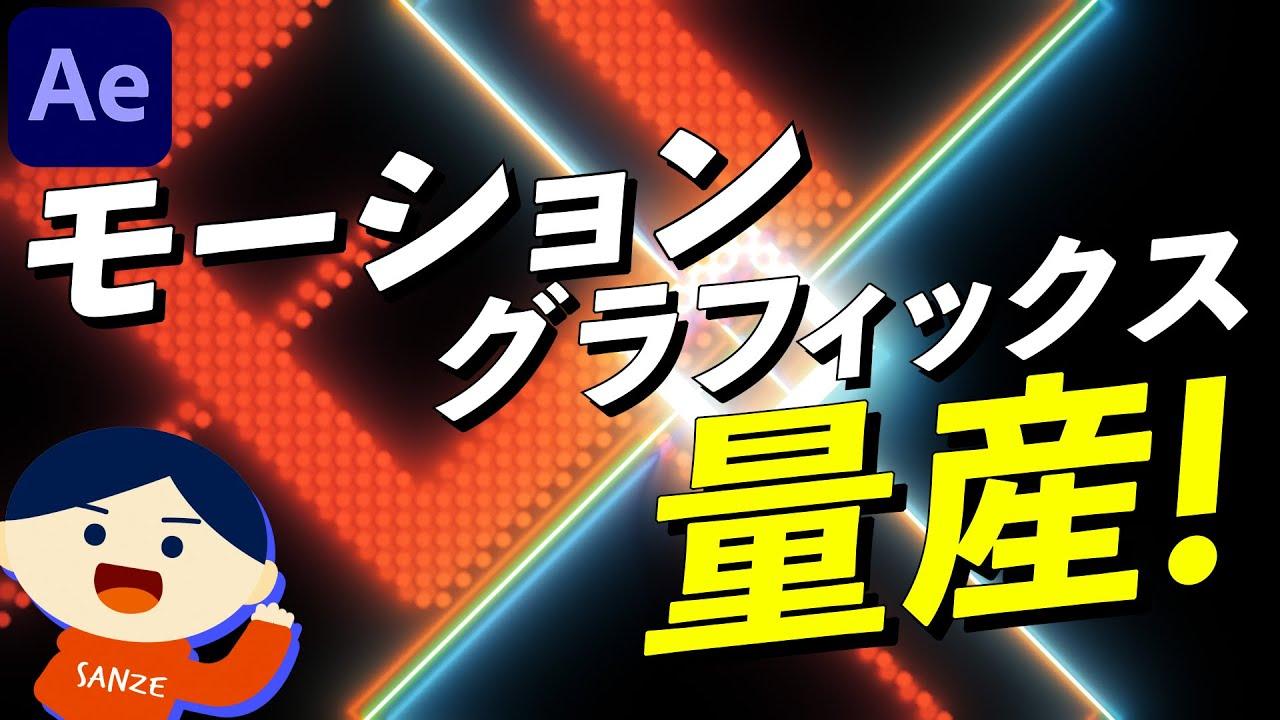 【016】モーショングラフィックスを量産する裏ワザ!
