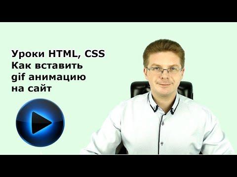 Уроки HTML, CSS / Как вставить Gif анимацию на сайт