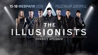 ILLUSIONISTS. Шоу