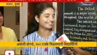 Dadar | Mumbai | Aboli Borse Scored 100 Percent In SSC Board Result