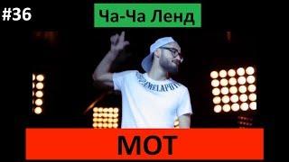 Мот - Ча-Ча Ленд (премьера клипа, 2018)