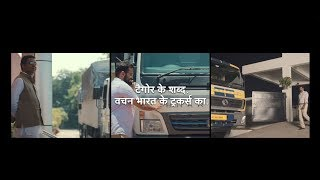 BharatBenz | Tribute to the Truckers - Hindi