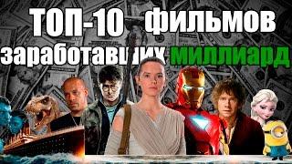 ТОП-10 фильмов, которые заработали МИЛЛИАРД $