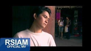 เจ็บแทนได้ไหม : สนุ๊ก สิงห์มาตร อาร์ สยาม [Official MV]