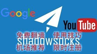 免费ssr节点,小飞机shadowsocks技巧,聚贤阁,免费机场注册