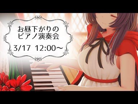#10 バーチャルピアニスト~お昼下がりの演奏会(まりのピアノ)~ トルコ行進曲 - オワタ\(^o^)/ - ゲーム音楽とアニメソング