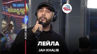 Jah Khalib - Лейла (LIVE @ Авторадио)