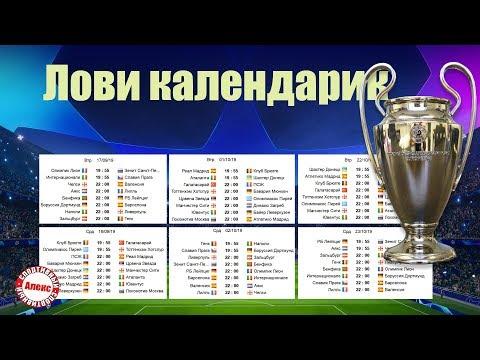 Пора узнать календарь группового раунда. Расписание всех групп Лиги Чемпионов.