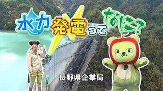 長野県企業局 水力発電ってなに?アルクマといっしょに学ぼう!