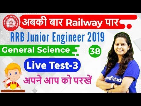 9:30 AM - RRB JE 2019 | GS by Shipra Ma'am | Live Test-3