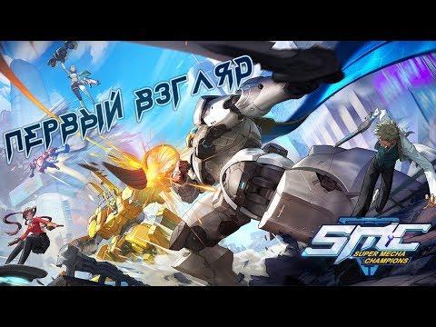 Super Mecha Champions - Королевская битва на Мехах (ios)