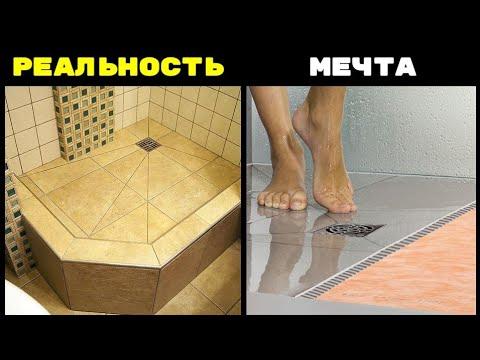 Душевая из плитки КАКИЕ ВАРИАНТЫ ? |  Душевой поддон или вровень? | Сталинский дом и канализация