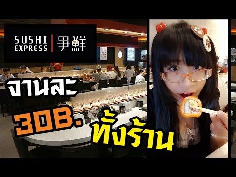 [ กินอย่าง Gibpuri ] มากินซูชิจานเวียน ที่ร้าน Sushi Express