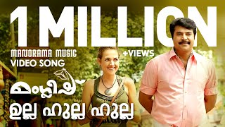 Ulla Ulla Ulla song from Malayalam Movie Manglish starring Mammootty