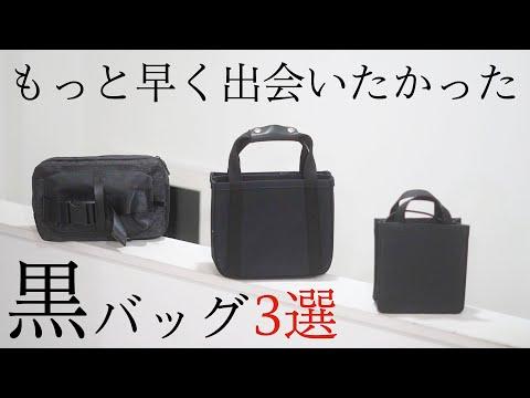 【マストバイ】ヘビロテ間違いなしのおススメの黒バッグ3選をご紹介します。