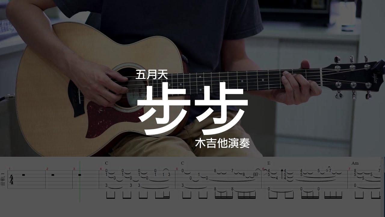 五月天 - 步步 (木吉他演奏練習)